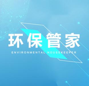 环境保护管家式服务